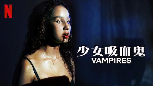 少女吸血鬼