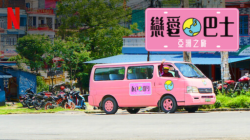 戀愛巴士:亞洲之旅