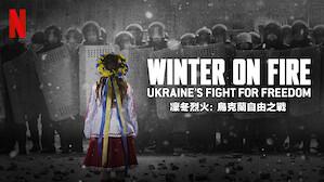 凜冬烈火:烏克蘭自由之戰