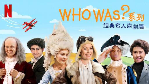 Who Was 系列:經典名人喜劇騷