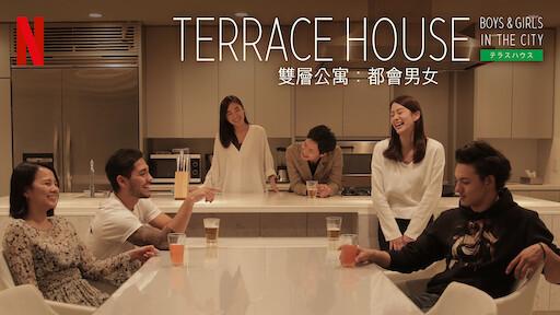 雙層公寓:都會男女