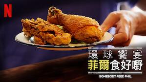 環球饗宴:菲爾食好嘢