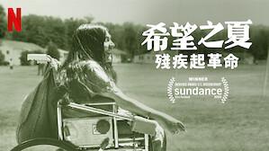 希望之夏:殘疾起革命