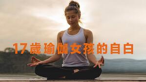 17 歲瑜伽女孩的自白