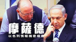 摩薩德:以色列情報機密檔案